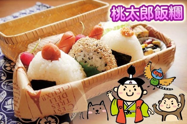 【食譜】超簡易「日式三角飯糰便當」