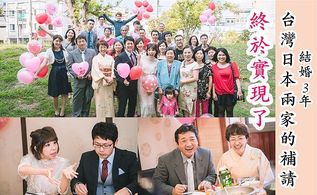 國際婚姻-結婚3年終於實現了-台灣日本兩家的真情羈絆