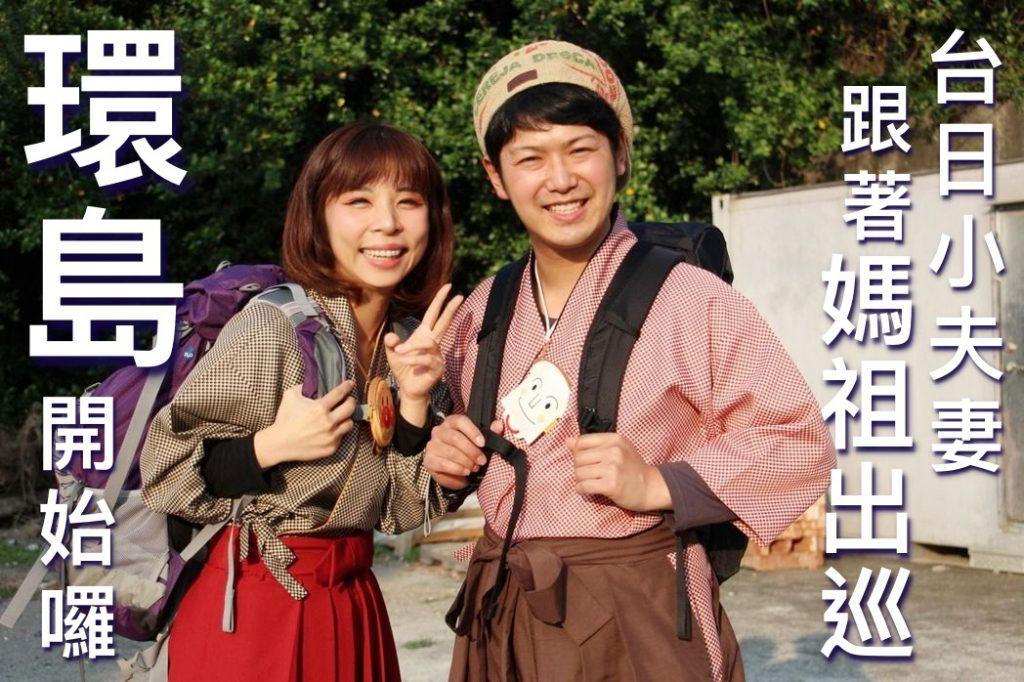 【環島日記第一天】台灣~我們來啦!跟著大甲媽祖出巡,最難忘的環島兩個月!