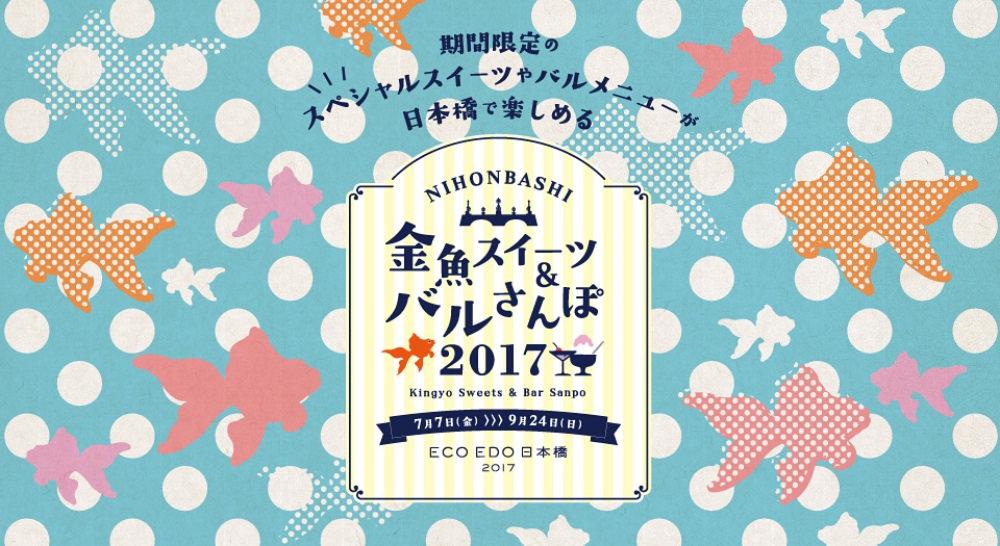 secoedo2017_banner_sweetsbarsanpo_main