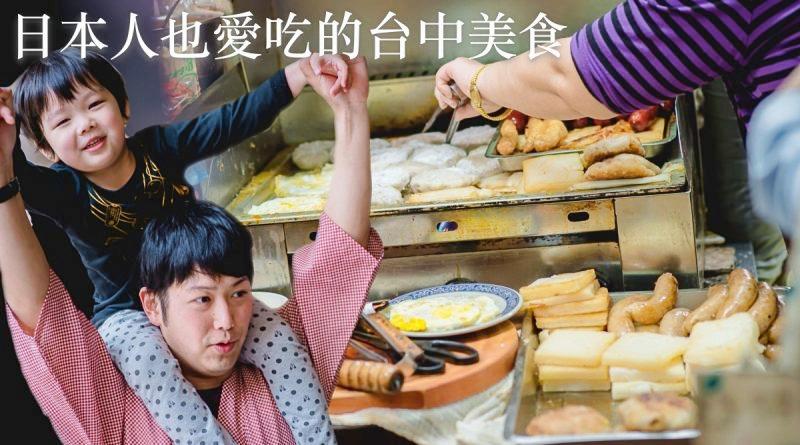 台中美食 。日本人也喜歡【宮原眼科|第二市場蘿蔔糕】上田夫妻環台灣