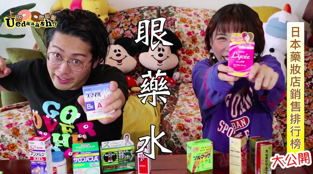 日本藥妝必買1
